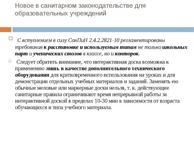Новое в санитарном законодательстве для образовательных учреждений С вступле...