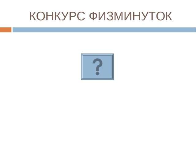 КОНКУРС ФИЗМИНУТОК