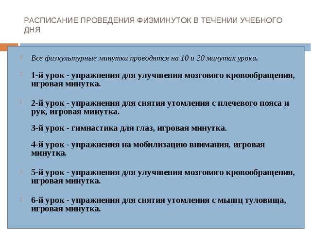 РАСПИСАНИЕ ПРОВЕДЕНИЯ ФИЗМИНУТОК В ТЕЧЕНИИ УЧЕБНОГО ДНЯ Все физкультурные мин...