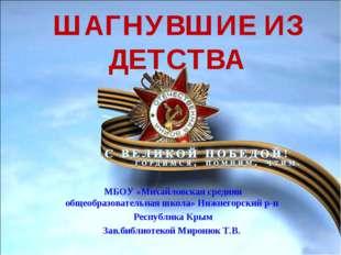 ШАГНУВШИЕ ИЗ ДЕТСТВА МБОУ «Михайловская средняя общеобразовательная школа» Ни