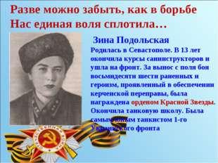 Разве можно забыть, как в борьбе Нас единая воля сплотила… Зина Подольская Р