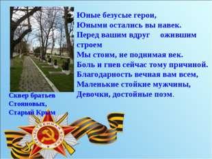 Сквер братьев Стояновых, Старый Крым Юные безусые герои, Юными остались вы на
