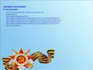 интернет-источники: иллюстрации: text= дети-герои войны 1941-1945&clid=21866