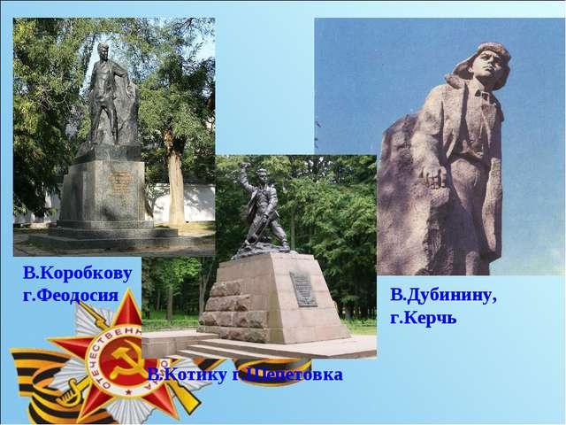 В.Дубинину, г.Керчь В.Котику г.Шепетовка В.Коробкову г.Феодосия