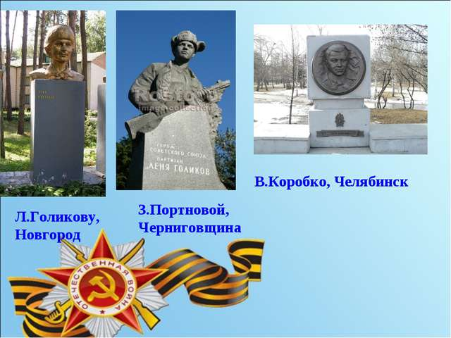 Л.Голикову, Новгород З.Портновой, Черниговщина В.Коробко, Челябинск