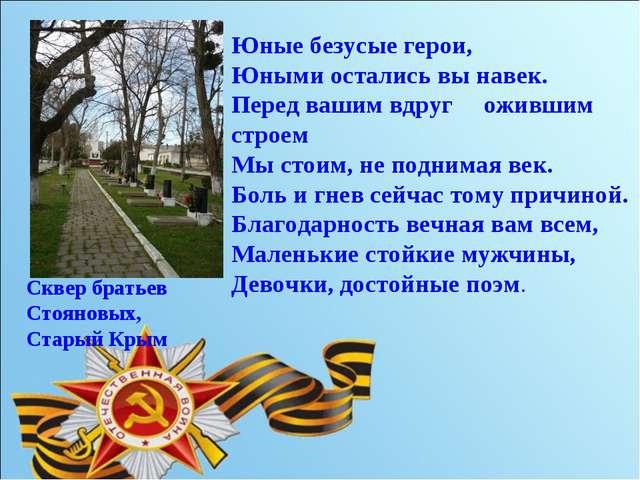 Сквер братьев Стояновых, Старый Крым Юные безусые герои, Юными остались вы на...