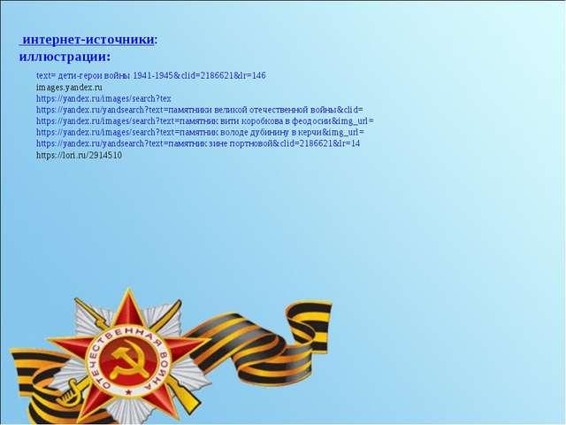 интернет-источники: иллюстрации: text= дети-герои войны 1941-1945&clid=21866...