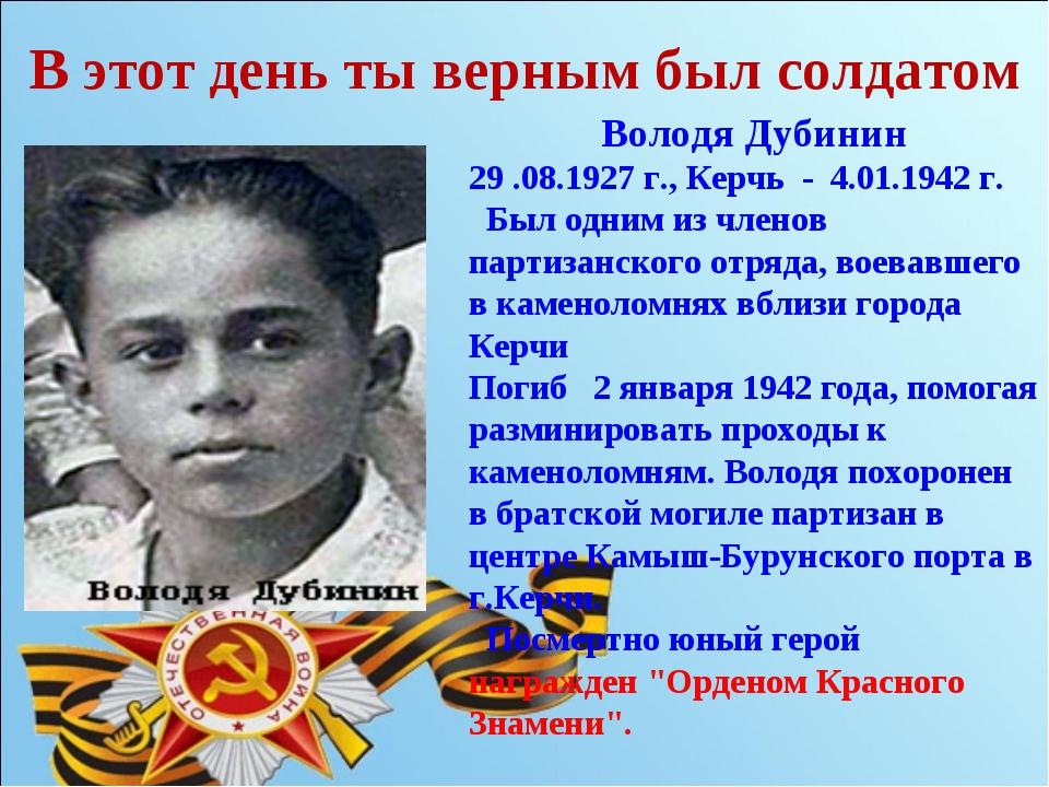 В этот день ты верным был солдатом Володя Дубинин 29 .08.1927 г., Керчь - 4.0...