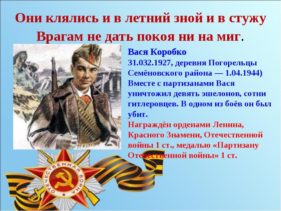Они клялись и в летний зной и в стужу Врагам не дать покоя ни на миг. Вася Ко...
