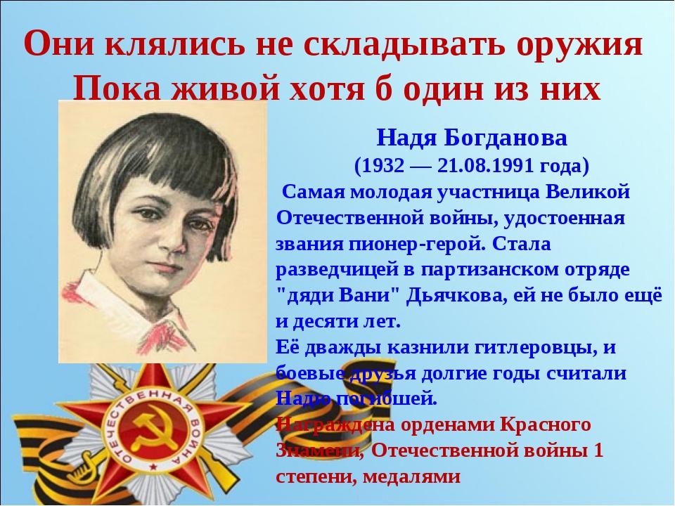 Они клялись не складывать оружия Пока живой хотя б один из них Надя Богданова...