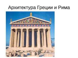 Архитектура Греции и Рима