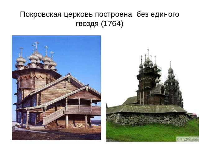 Покровская церковь построена без единого гвоздя (1764)