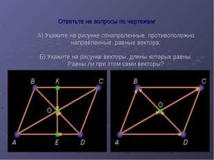 Ответьте на вопросы по чертежам: А) Укажите на рисунке сонапрвленные, противо
