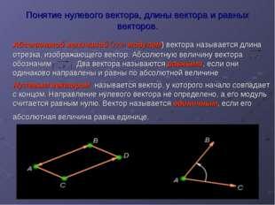Понятие нулевого вектора, длины вектора и равных векторов. Абсолютной величин