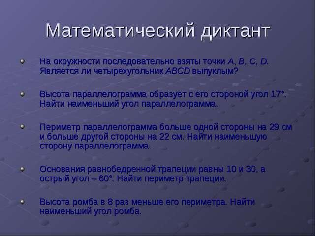 Математический диктант На окружности последовательно взяты точки A,B,C,D....