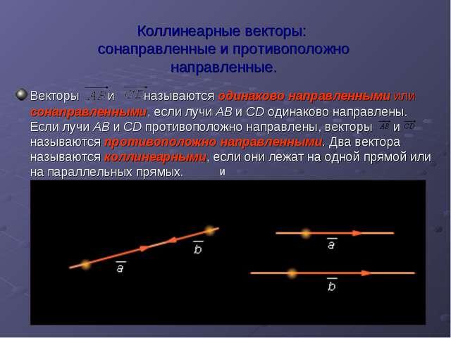 Коллинеарные векторы: сонаправленные и противоположно направленные. Векторы...