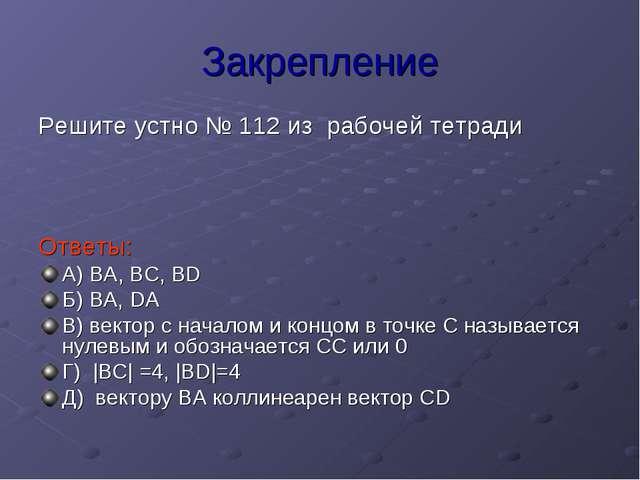 Закрепление Решите устно № 112 из рабочей тетради Ответы: А) ВА, ВС, ВD Б) ВА...