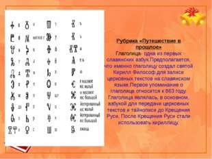 Рубрика «Путешествие в прошлое» Глаголица- одна из первых славянских азбук.Пр