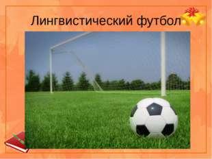 Лингвистический футбол