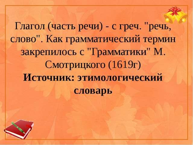"""Глагол (часть речи) - с греч. """"речь, слово"""". Как грамматический термин закреп..."""