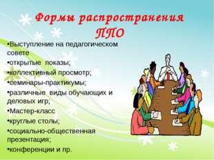Формы распространения ППО Выступление на педагогическом совете открытые показ