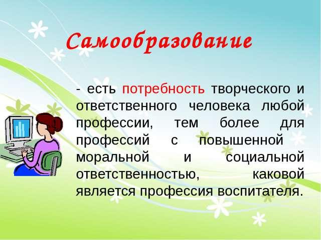 Самообразование - есть потребность творческого и ответственного человека любо...