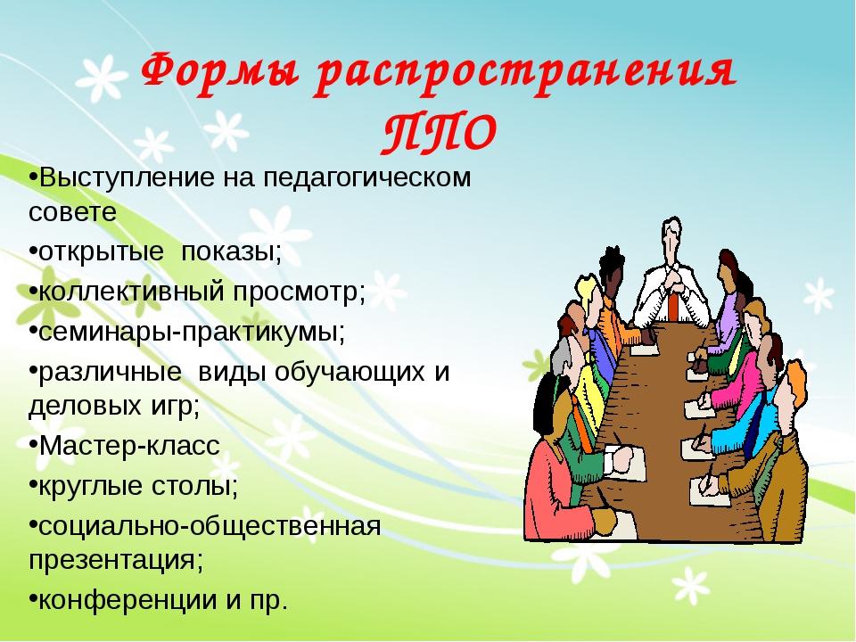 Формы распространения ППО Выступление на педагогическом совете открытые показ...
