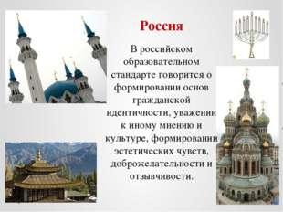 Россия В российском образовательном стандарте говорится о формировании основ