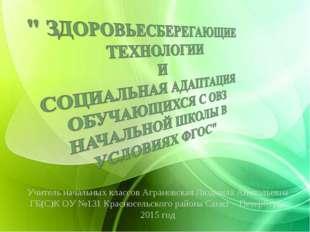 Учитель начальных классов Аграновская Людмила Анатольевна ГБ(С)К ОУ №131 Крас