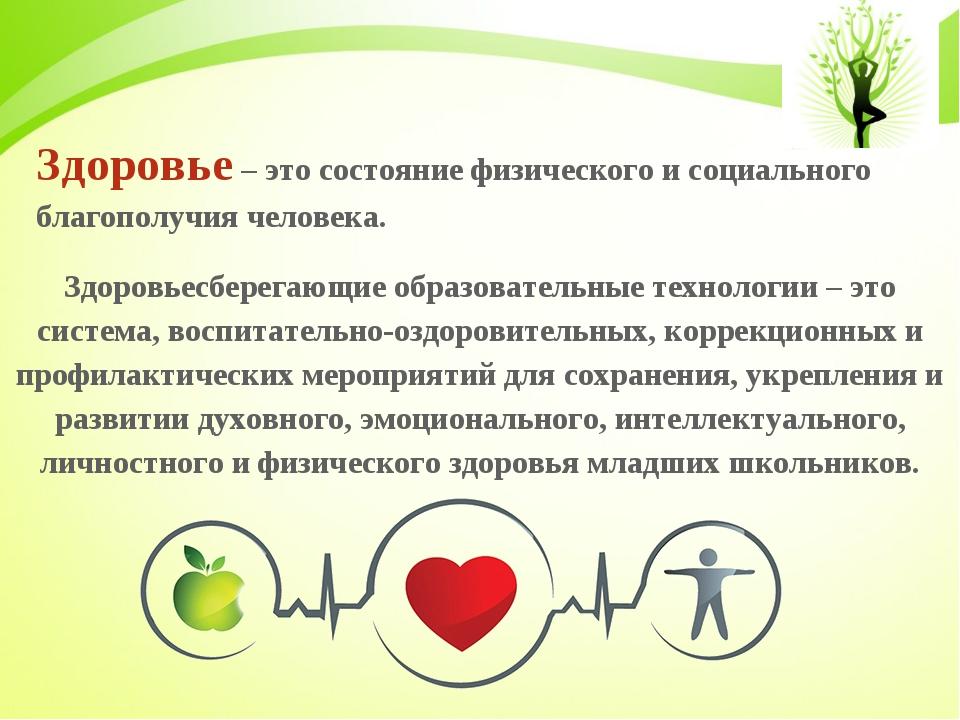Здоровье – это состояние физического и социального благополучия человека. Здо...