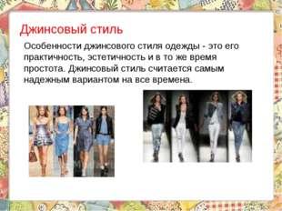 Джинсовый стиль Особенности джинсового стиля одежды - это его практичность,
