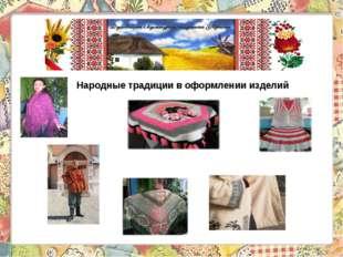 Народные традиции в оформлении изделий
