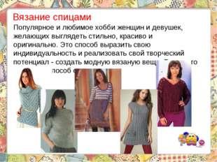 Популярное и любимое хобби женщин и девушек, желающих выглядеть стильно, крас