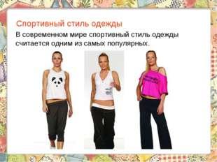 Спортивный стиль одежды В современном мире спортивный стиль одежды считается
