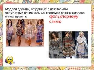 Модели одежды, созданные с некоторыми элементами национальных костюмов разных