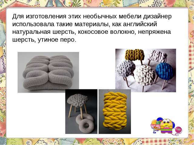 Для изготовления этих необычных мебели дизайнер использовала такие материалы,...