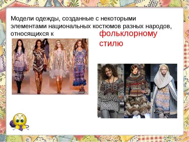 Модели одежды, созданные с некоторыми элементами национальных костюмов разных...