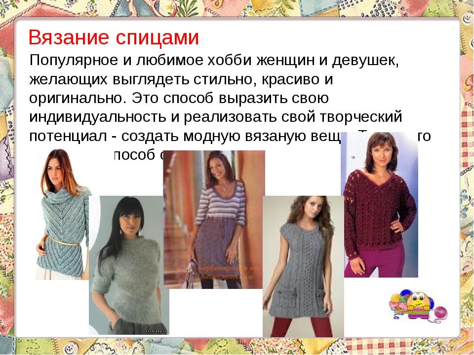 Популярное и любимое хобби женщин и девушек, желающих выглядеть стильно, крас...