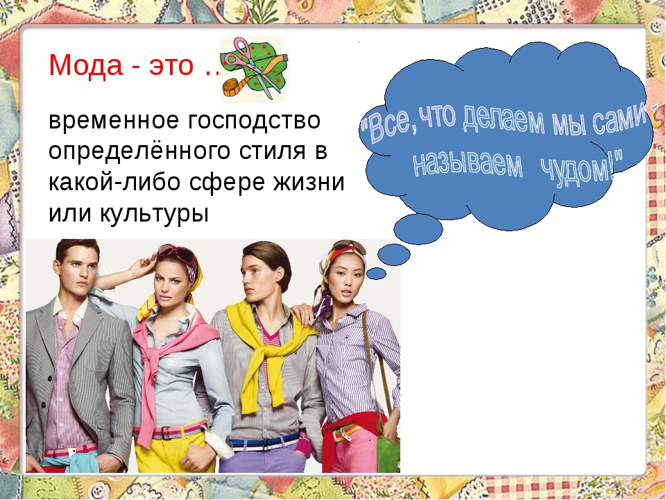 Мода - это … временное господство определённого стиля в какой-либо сфере жиз...