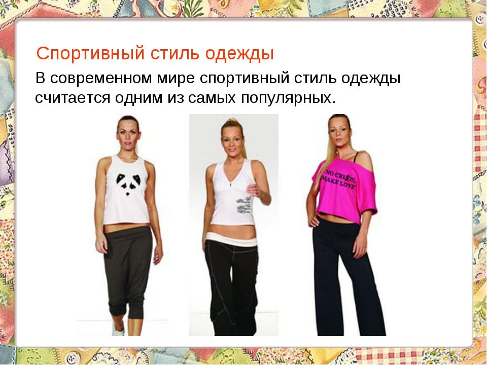 Спортивный стиль одежды В современном мире спортивный стиль одежды считается...