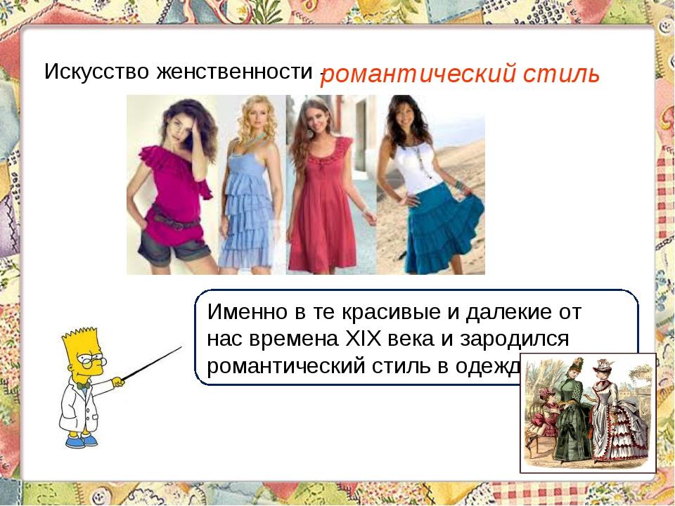 Искусство женственности - романтический стиль Именно в те красивые и далекие...