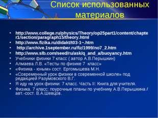 Список использованных материалов http://www.college.ru/physics/Theory/op25par
