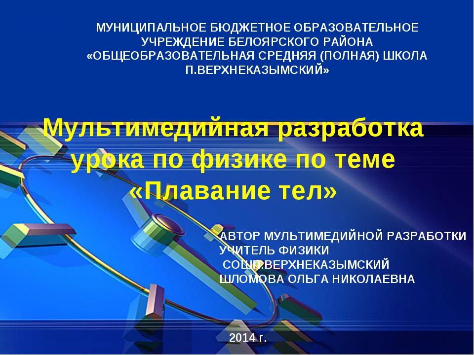 Мультимедийная разработка урока по физике по теме «Плавание тел» МУНИЦИПАЛЬНО...