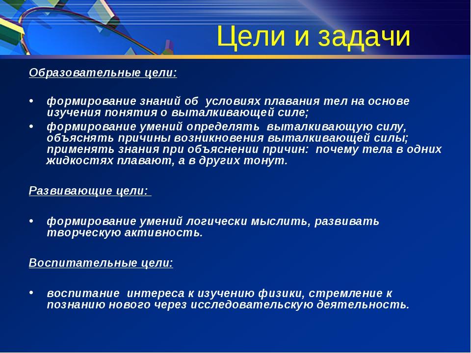 Цели и задачи Образовательные цели: формирование знаний об условиях плавания...