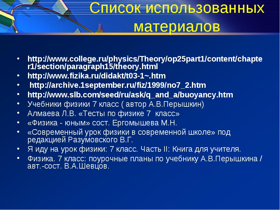Список использованных материалов http://www.college.ru/physics/Theory/op25par...