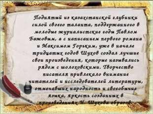 Поднятый из казахстанской глубинки силой своего таланта, поддержанного в моло