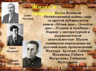 Жизнь и творчество После Великой Отечественной войны одна за другой публикуют