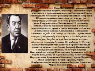 В 1963 году Иван Петрович Шухов возглавил республиканский журнал «Простор», с