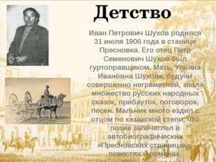 Детство Иван Петрович Шухов родился 31 июля 1906 года в станице Пресновка. Ег