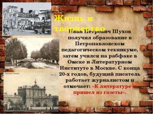 Иван Петрович Шухов получил образование в Петропавловском педагогическом техн